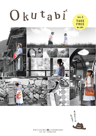 Okutabi Vol.3