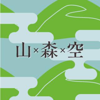 山×森×空